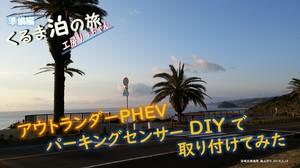 くるま泊の旅・アウトランダーPHEVパーキングセンサーDIYで取り付けてみた.jpg