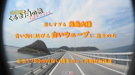 くるま泊の旅・日本の橋 美しすぎる角島.jpg