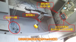 バックセンサー取り付けプレゼンテーション12.jpg