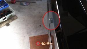 バックセンサー取り付けプレゼンテーション4.jpg