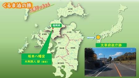 大宰府坂本八幡宮・新元号「令和」10月22日 地図.jpg