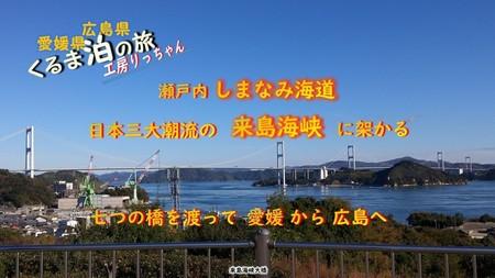 瀬戸内しまなみ海道表紙.jpg