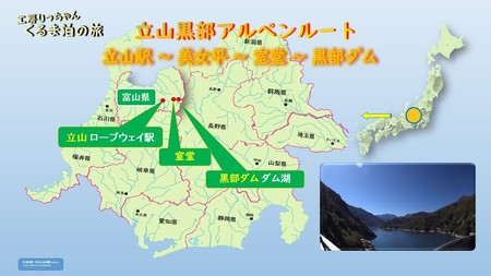 立山 黒部アルペンルート10月10日 地図.jpg