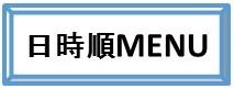Menu_3